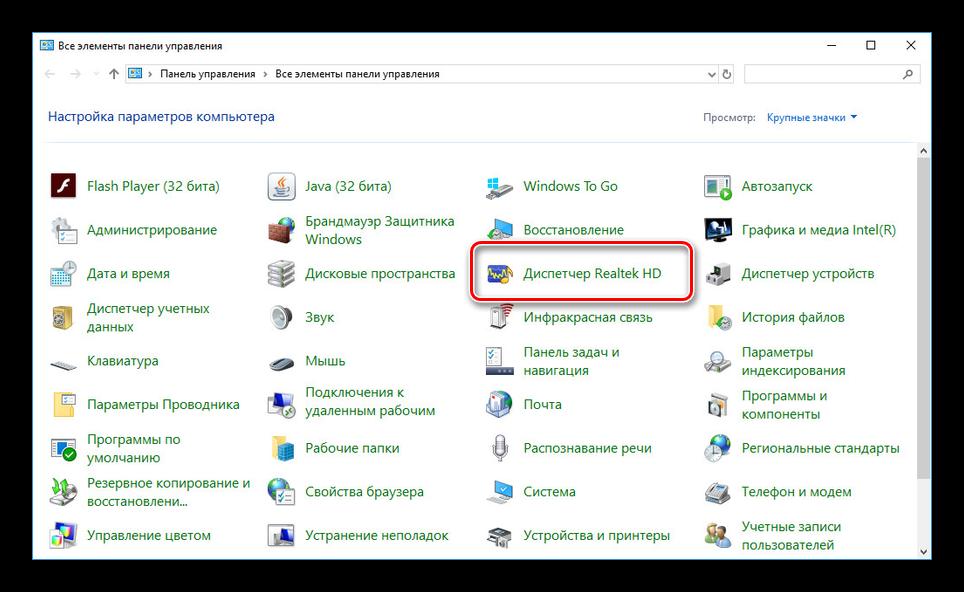 Perehod-k-Dispetcheru-Realtek-v-Windows-10.png