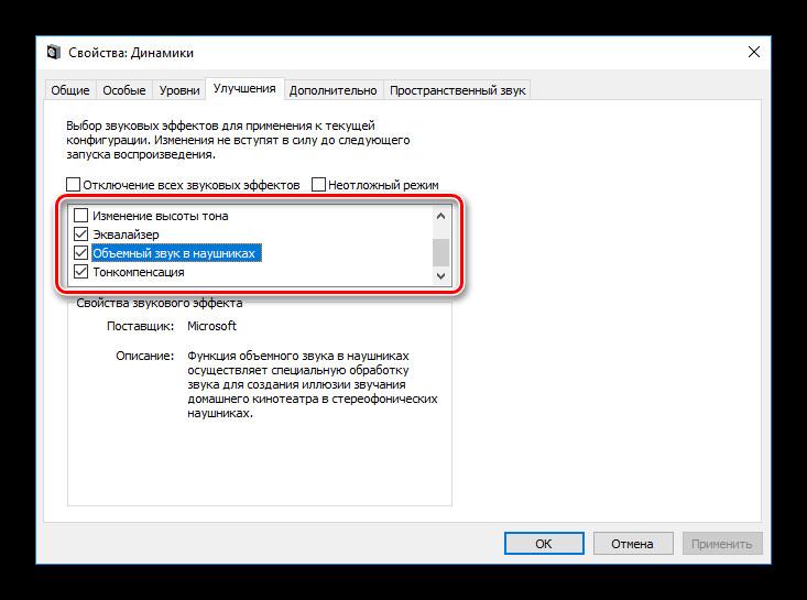 Nastroyki-dinamikov-v-sisteme-v-Windows-10.png