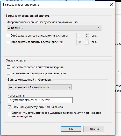 otmenit-avtomaticheskuyu-perezagruzku-pri-otkaze-wi.png