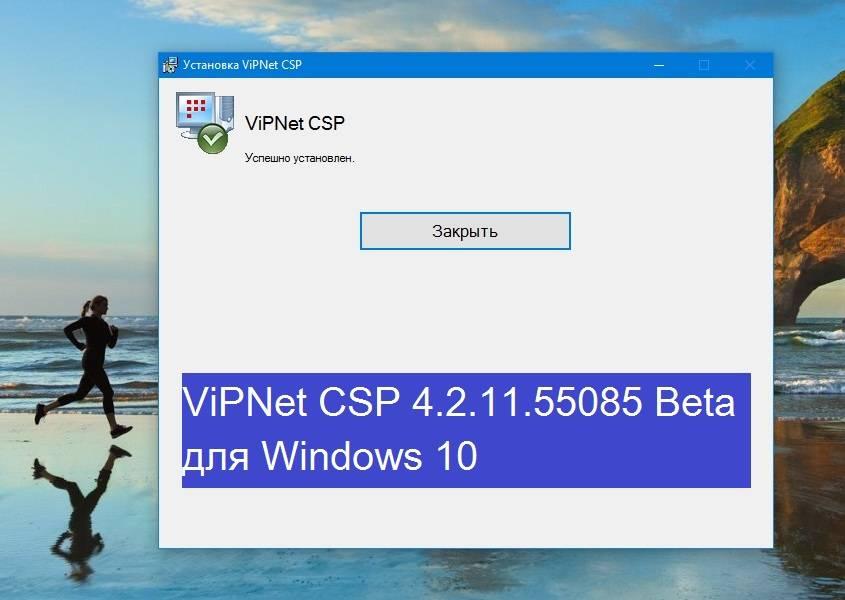 vipnet-ne-ustanavlivaetsya-na-windows-10.jpg