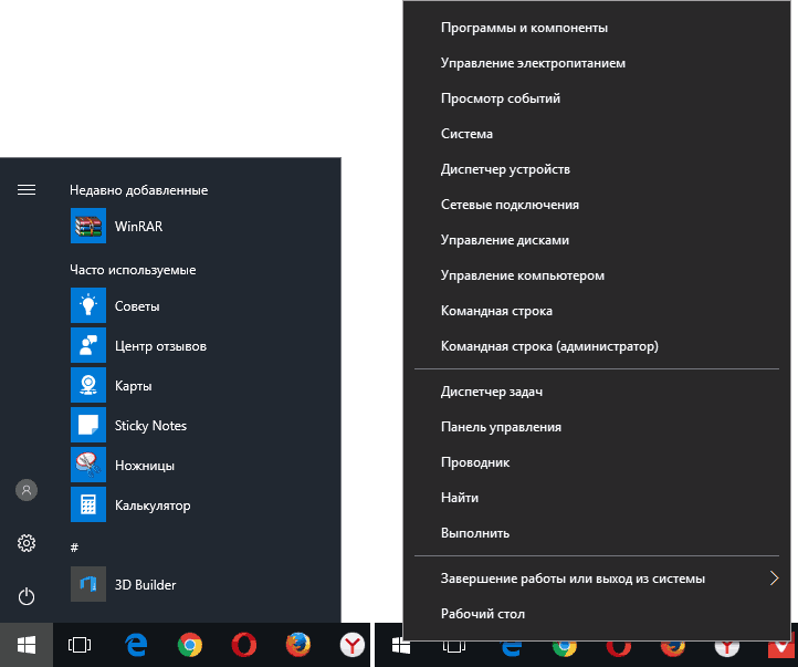 windows-10-start-menu-no-software.png