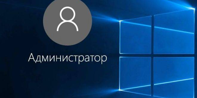 Kak-zapustit-programmu-ot-imeni-administratora-Windows-10-660x330.jpg