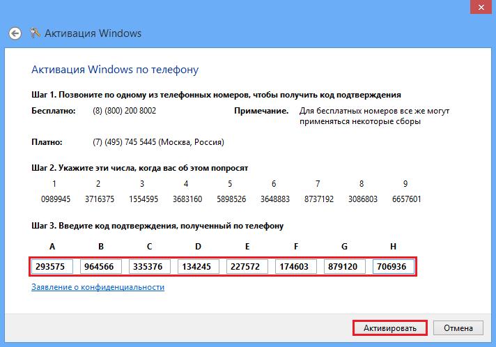 aktivaciya-windows-8-po-telefonu-7.png