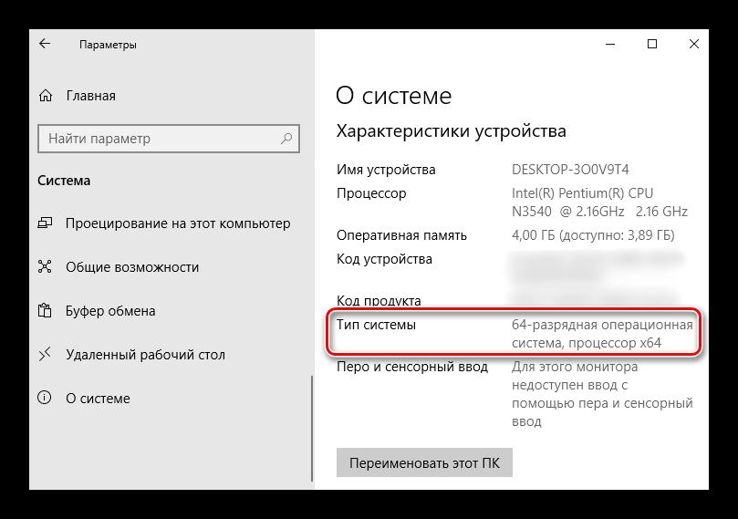 informacziya-o-razryadnosti-sistemy.png