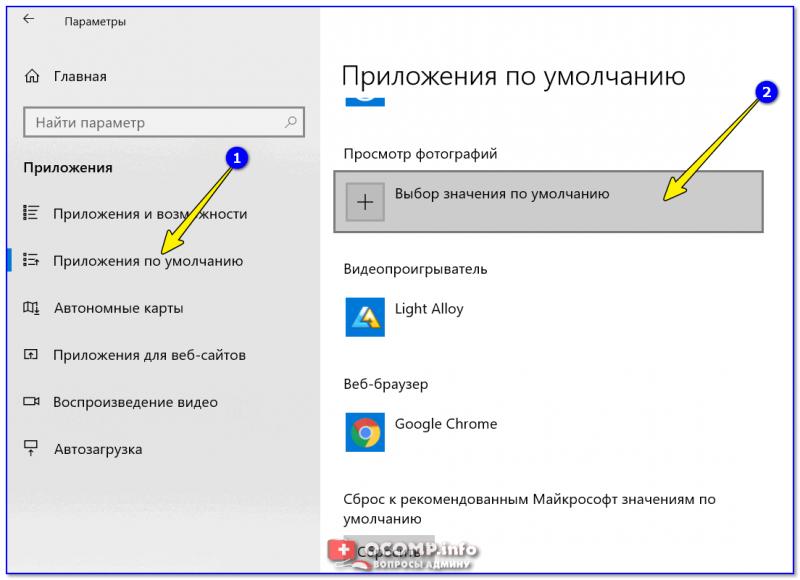 Prilozheniya-po-umolchaniyu-----prosmotr-fotgrafiy-800x580.png