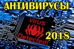 Vyibor-antivirusa-dlya-domashnego-kompyutera.png