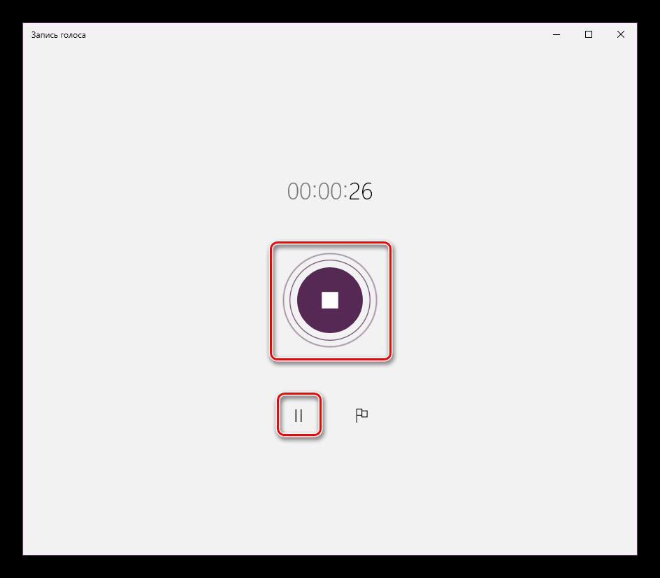 Ostanovit-zapis-zvuka-v-Windows-10.png