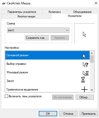 Kak-izmenit-kursor-myshi-na-Windows-10.png