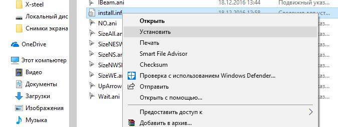 kak-ustanovit-kursor-myshi-na-Windows-10.png