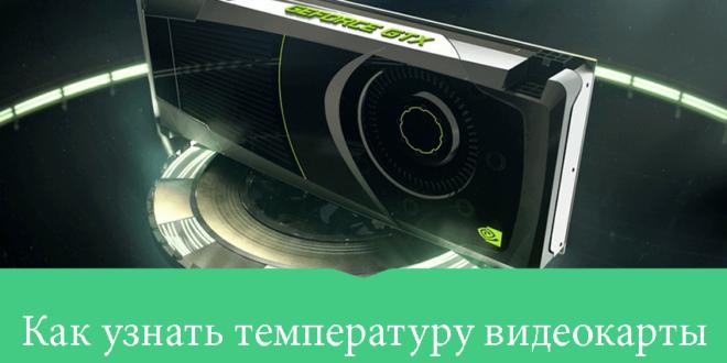 Kak-uznat-temperaturu-videokarty-v-Windows-10-660x330.png