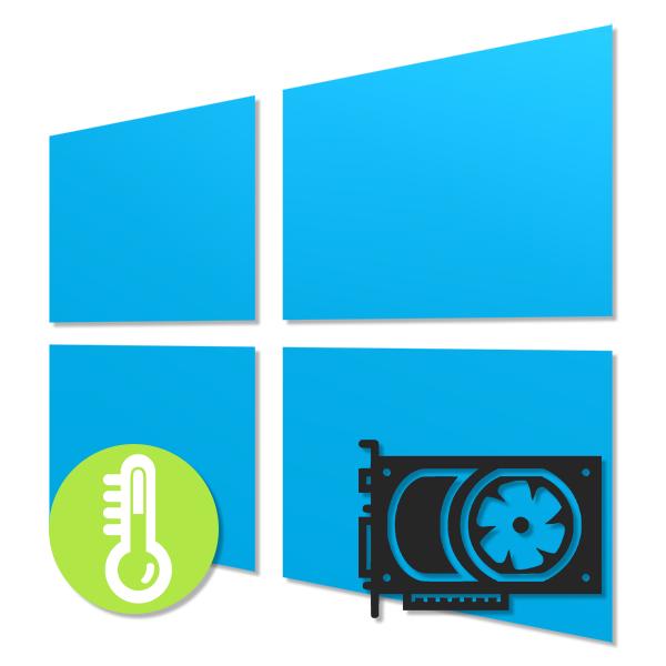 Kak-uznat-temperaturu-videokarty-v-Windows-10.png
