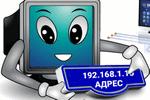 IP-adres.png