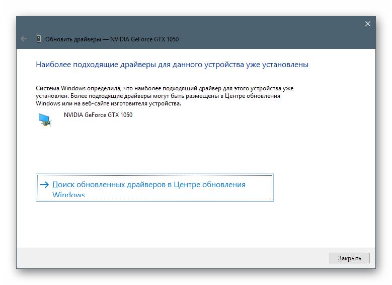 Soobshhenie-o-nalichii-ustanovlennyh-drajverov-videokarty-v-OS-Windows-10.png