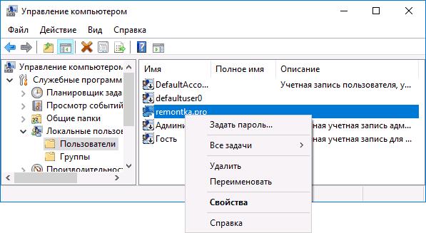 change-user-password-computer-management-win-10.png