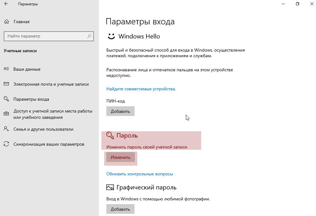 password-windows-10-17.png