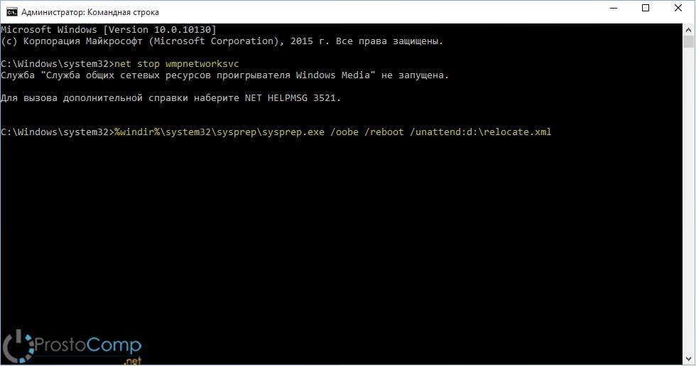 v-windows-10-peremestit-papku-users-3.jpg
