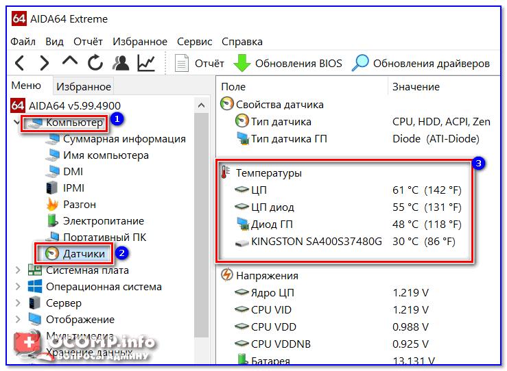AIDA64-----kompyuter-----datchiki-----temperatura.png