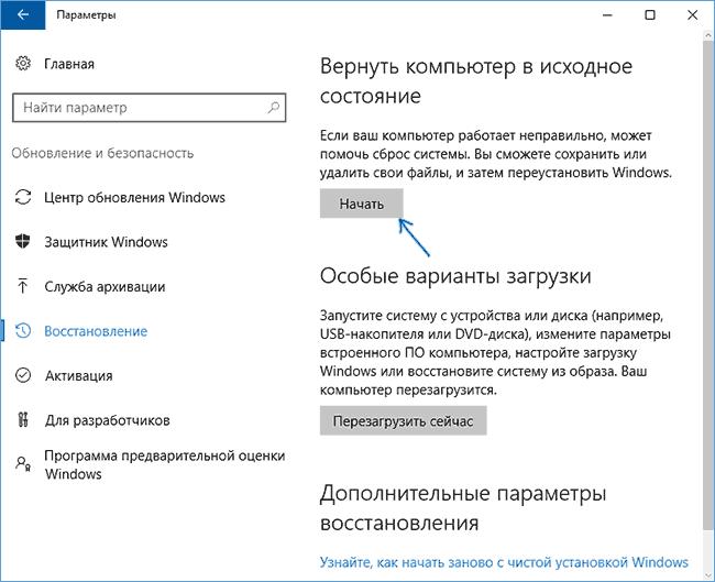 Сброс Windows 10 в настройках