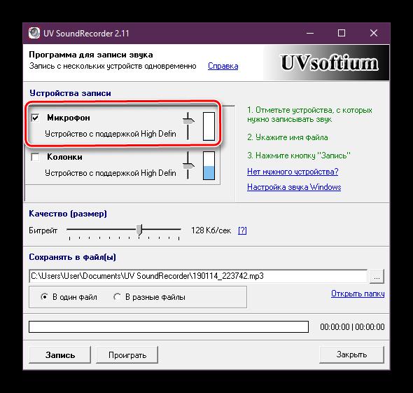 Uvelichit-uroven-gromkosti-v-UV-SoundRecorder.png