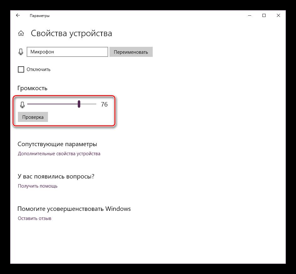 Nastroit-gromkost-mikrofona-Windows-10.png