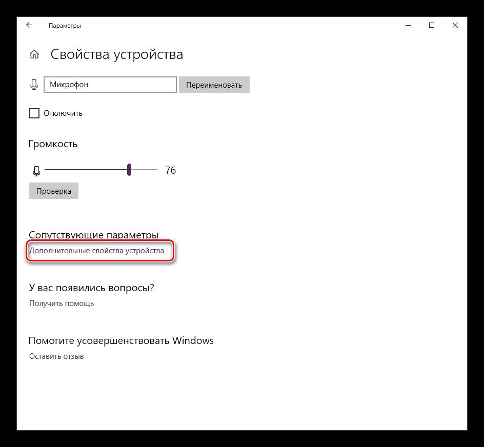 Pereyti-k-dopolnitelnyim-parametram-zvuka-Windows-10.png