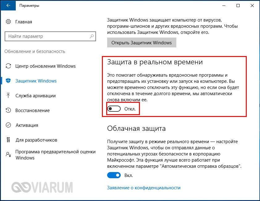 kak-otklyuchit-zaschitnik-windows-1.jpg