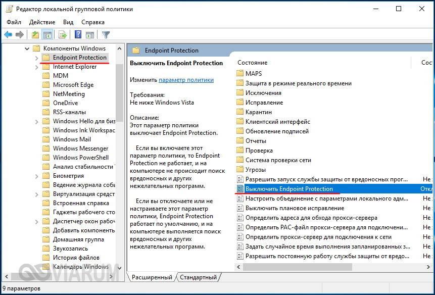 kak-otklyuchit-zaschitnik-windows-2.jpg