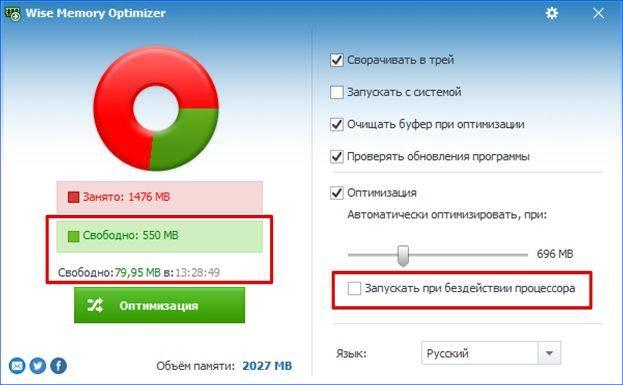 optimizacija-operativnoj-pamjati-windows-image5.jpg