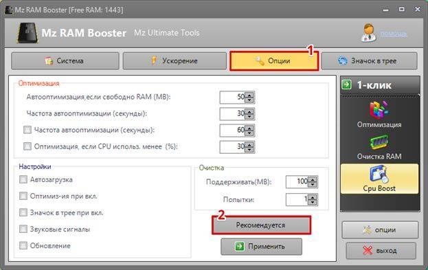 optimizacija-operativnoj-pamjati-windows-image9.jpg