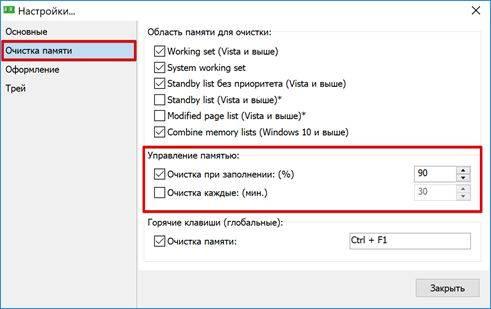 optimizacija-operativnoj-pamjati-windows-image14.jpg