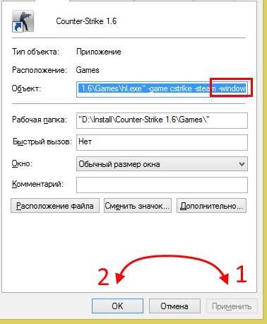 ZapustitIgruVokne_Yarlik2.jpg