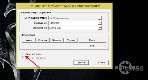ZapustitIgruVokne_Nastroiki2.jpg