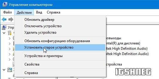 add-old-device.jpg