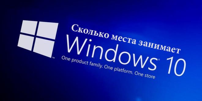 Skolko-mesta-na-diske-zanimaet-Windows-10-660x330.png
