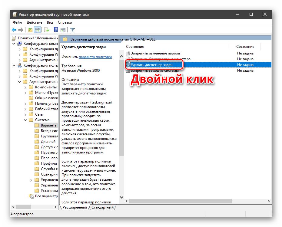Perehod-k-nastroyke-povedeniya-Dispetchera-zadach-v-Redaktore-lokalnyih-gruppovyih-politik-v-Windows-10.png