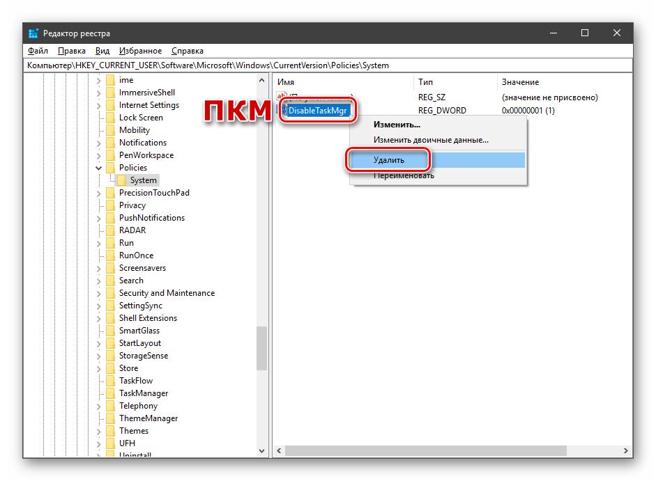 Udalenie-klyucha-sistemnogo-reestra-dlya-vklyucheniya-Dispetchera-zadach-v-Windows-10.png