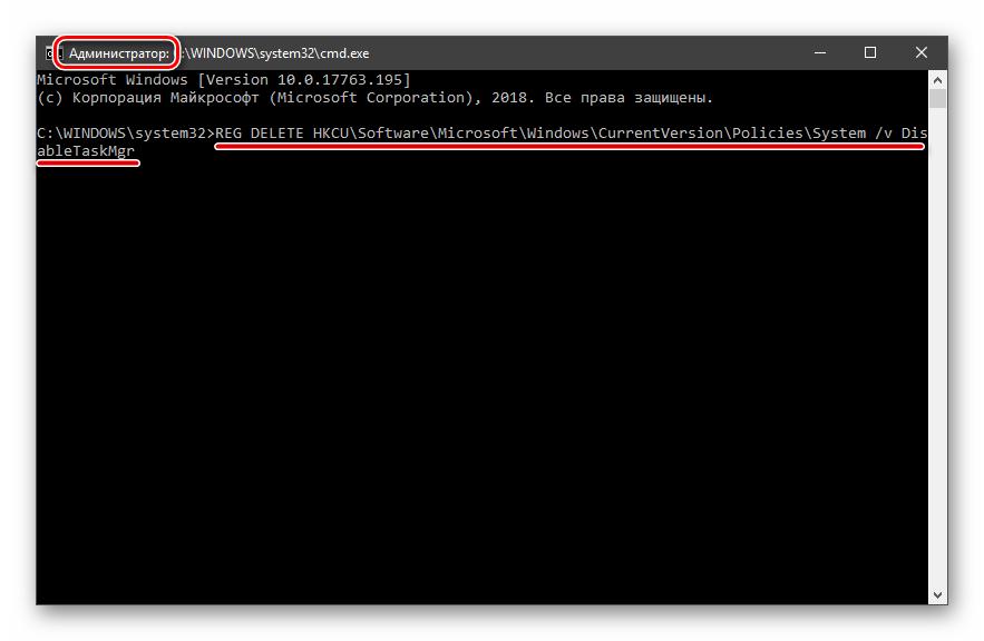 Vvod-komandyi-dlya-udaleniya-parametra-sistemnogo-reestra-v-Komandnuyu-stroku-Windows-10.png