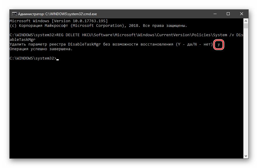 Podtverzhdenie-operatsii-udaleniya-klyucha-iz-sistemnogo-reestra-v-Komandnoy-stroke-v-Windows-10.png