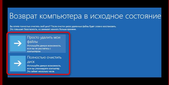 Vosstanovlenie-sistemnyi-pri-perezagruzke-v-Windows-10.png