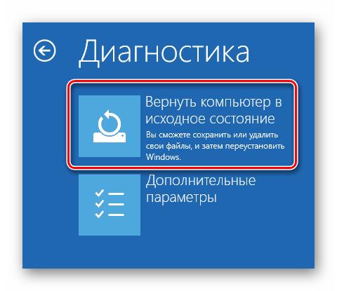 Vozvrat-sistemyi-k-ishodnomu-sostoyaniyu-pri-perezagruzke-v-Windows-10.png
