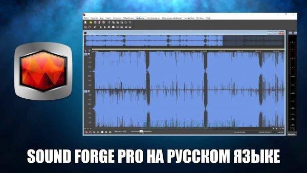 sound-forge-pro-obzor-600x338.jpg