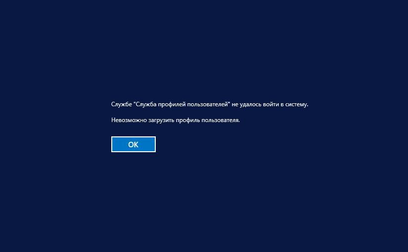 Служба-профилей-пользователей-не-удалось-войти-в-систему.png