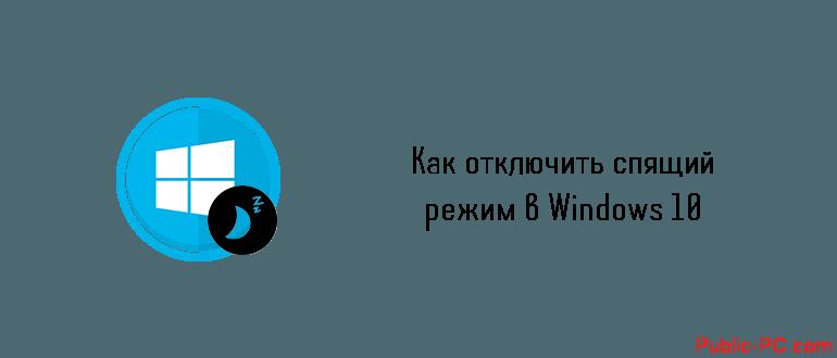 kak-otkluchit-spyashii-reshim-v-windows-10.png