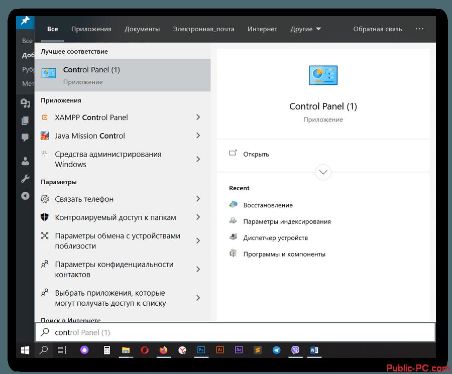 kak-otkluchit-spyashii-reshim-v-windows-10-3.png