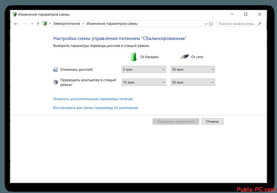 kak-otkluchit-spyashii-reshim-v-windows-10-6.png