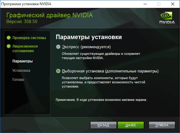 nvidia-driver-setup-windows-10.png