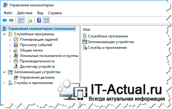 Computer-Management-what-it-is-and-how-to-open-it-in-Windows-10-1.png