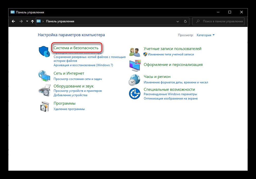 otkryt-razdel-sistema-i-bezopasnost-v-pu-na-windows-10.png