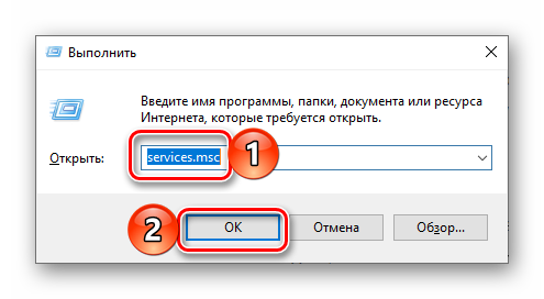 zapusk-osnastki-sluzhby-cherez-okno-vypolnit-v-windows-10.png