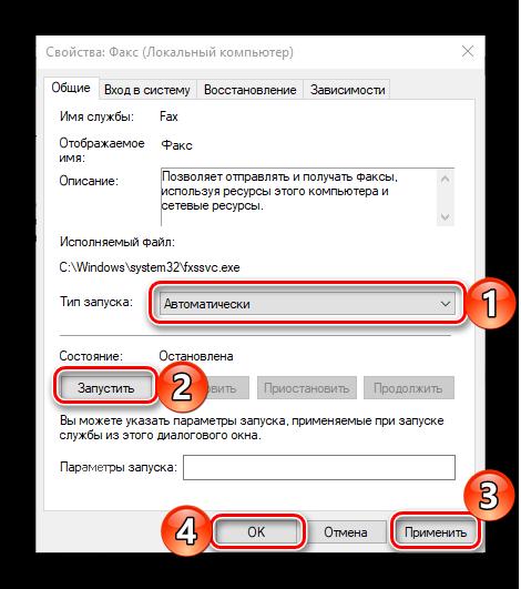 Vklyuchenie-sluzhby-kotoraya-byla-otklyuchena-v-OS-Windows-10.png